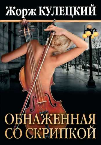 Жорж Кулецкий. Обнаженная со скрипкой