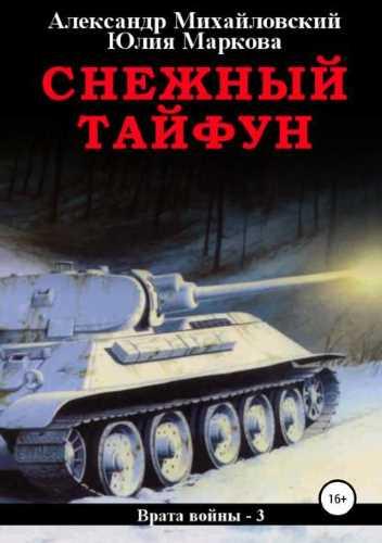 Александр Михайловский, Юлия Маркова. Врата войны 3. Снежный Тайфун