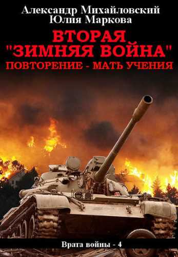 Александр Михайловский, Юлия Маркова. Врата войны 4. Вторая «Зимняя Война»