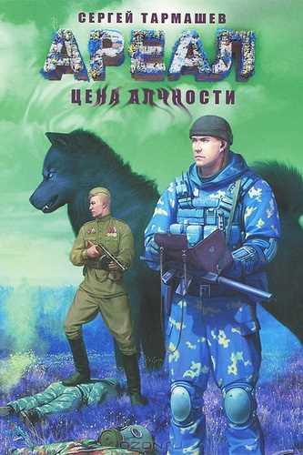 Сергей Тармашев. Ареал 2. Цена алчности