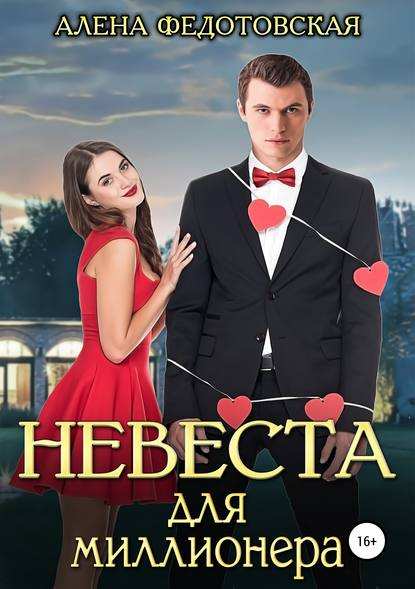 Алена Федотовская. Невеста для миллионера