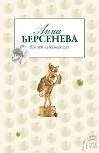 Анна Берсенева. Яблоки из чужого рая