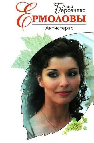 Анна Берсенева. Антистерва