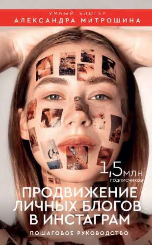 Александра Митрошина. Продвижение личных блогов в Инстаграм