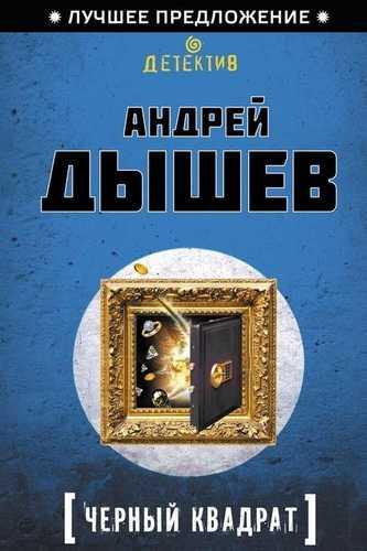 Андрей Дышев. Черный квадрат