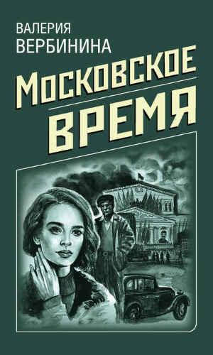 Валерия Вербинина. Московское время