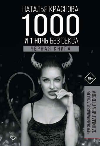 Наталья Краснова. 1000 и 1 ночь без секса. Черная книга