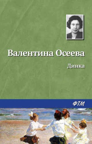 Валентина Осеева. Динка