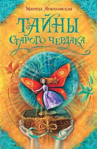 Марина Аржиловская. Тайна старого чердака
