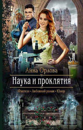 Анна Орлова. Наука и проклятия