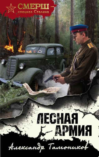 Александр Тамоников. Лесная армия