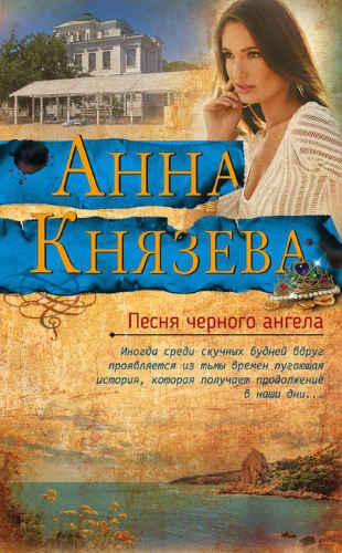 Анна Князева. Песня черного ангела