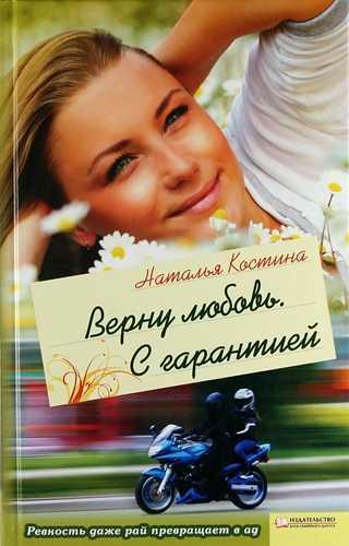 Наталья Костина. Верну любовь. С гарантией