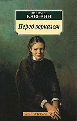 Вениамин Каверин. Перед зеркалом