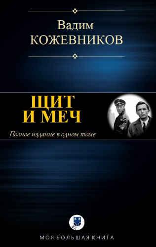 Вадим Кожевников. Щит и меч