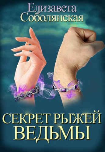 Елизавета Соболянская. Секрет рыжей ведьмы