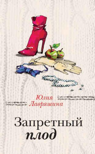 Юлия Лавряшина. Запретный плод