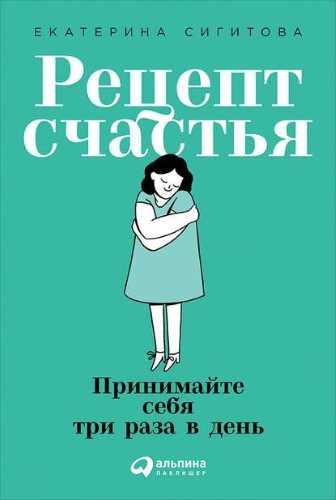 Екатерина Сигитова. Рецепт счастья