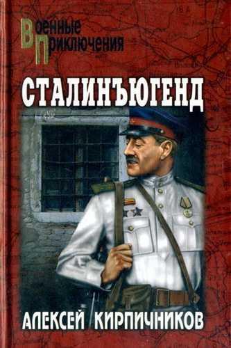 Алексей Кирпичников. Сталинъюгенд