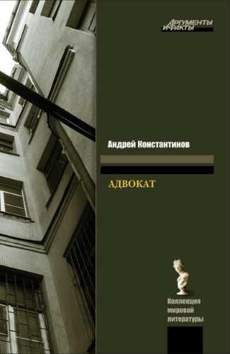 Андрей Константинов. Адвокат