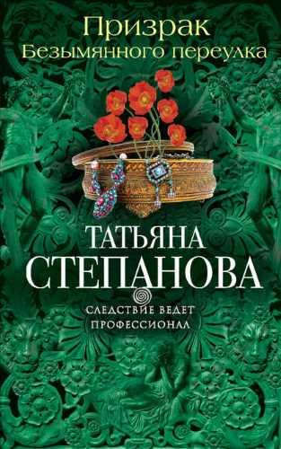 Татьяна Степанова. Призрак Безымянного переулка