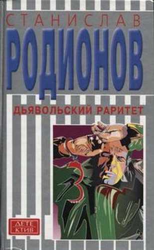 Станислав Родионов. Опасный раритет