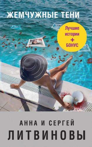 Анна и Сергей Литвиновы. Жемчужные тени (сборник)