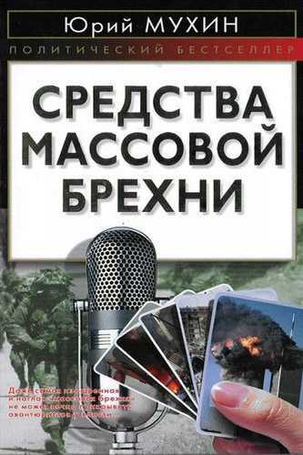 Юрий Мухин. Средства массовой брехни