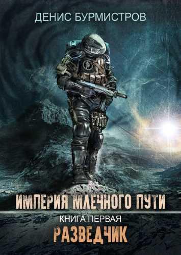Денис Бурмистров. Империя Млечного Пути 1. Разведчик