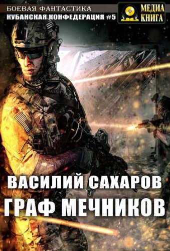 Василий Сахаров. Граф Мечников