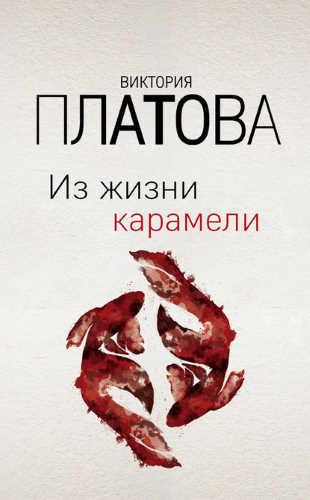 Виктория Платова. Из жизни карамели