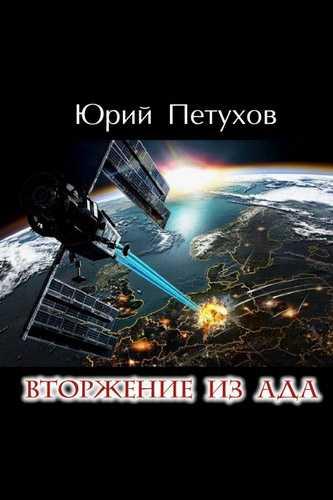 Юрий Петухов. Звездная месть 4. Вторжение из ада