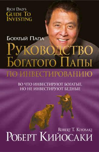 Роберт Кийосаки. Руководство богатого папы по инвестированию (обновленное издание)