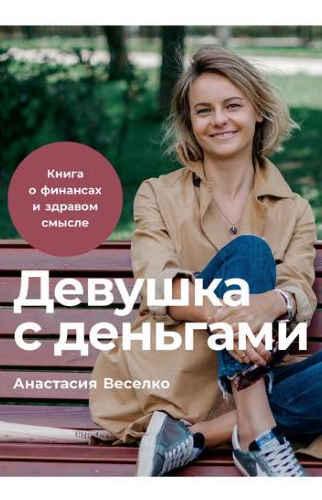 Анастасия Веселко. Девушка с деньгами