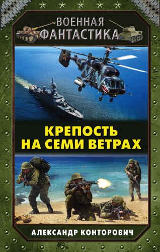 Александр Конторович. Музейный экспонат 4. Крепость на семи ветрах