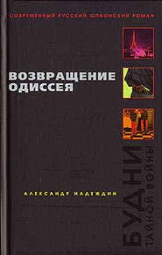 Александр Надеждин. Возвращение Одиссея