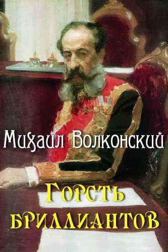Михаил Волконский. Горсть бриллиантов