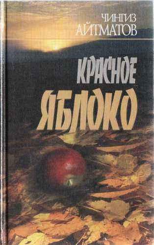 Чингиз Айтматов. Красное яблоко