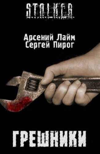 Сергей Пирог, Арсений Лайм. Грешники (Серия S.T.A.L.K.E.R.)