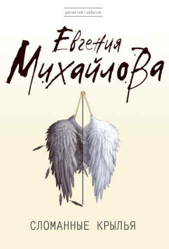Евгения Михайлова. Сломанные крылья