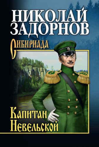 Николай Задорнов. Капитан Невельской 3. Капитан Невельской