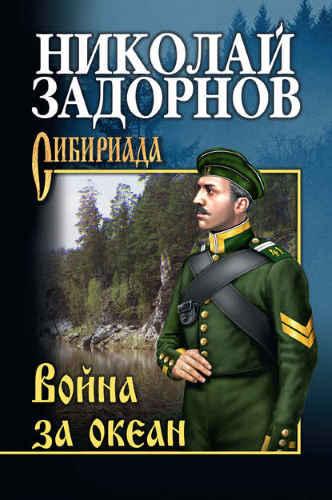 Николай Задорнов. Капитан Невельской 4. Война за океан