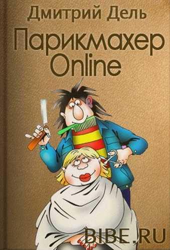 Дмитрий Дель. Парикмакхер Online