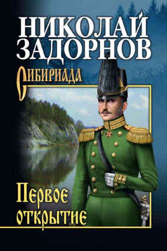 Николай Задорнов. Капитан Невельской 2. Первое открытие