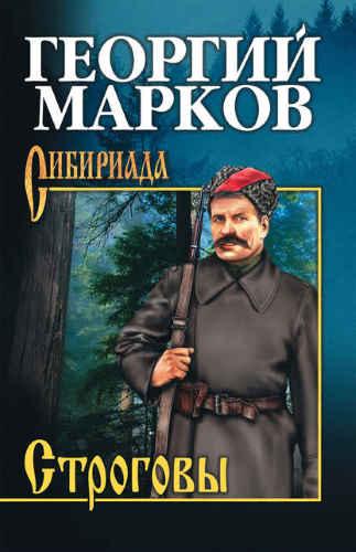 Георгий Марков. Строговы 1