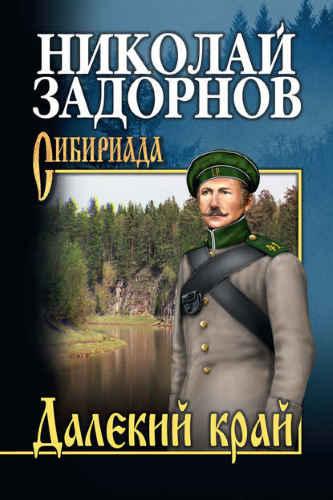 Николай Задорнов. Капитан Невельской 1. Далекий край
