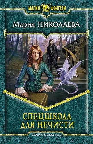 Мария Николаева. Сапфировая принцесса 1. Спецшкола для нечисти