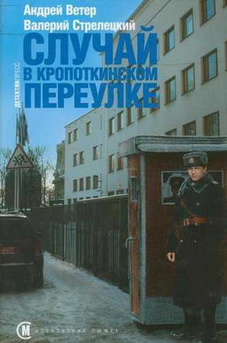 Андрей Ветер, Валерий Стрелецкий. Московский сюжет 1. Случай в Кропоткинском переулке