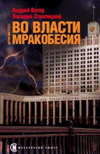 Андрей Ветер, Валерий Стрелецкий. Московский сюжет 3. Во власти мракобесия
