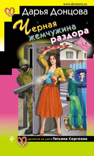 Дарья Донцова. Черная жемчужина раздора